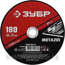 Круг отрезной абразивный по металлу, для УШМ, 180 x 1,6 мм, ЗУБР Мастер