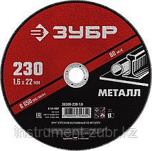 Круг отрезной абразивный по металлу, для УШМ, 230 x 1,6 мм, ЗУБР Мастер