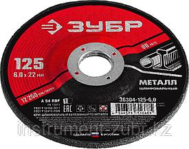 Круг шлифовальный абразивный по металлу, для УШМ, 125 x 6 мм, ЗУБР Мастер