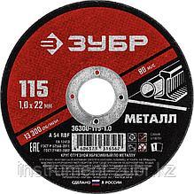 Круг отрезной абразивный по металлу, для УШМ, 115 x 1,0 мм, ЗУБР Мастер