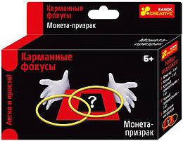 "Ranok 12215007Р Карманные фокусы ""Монетка-призрак"""
