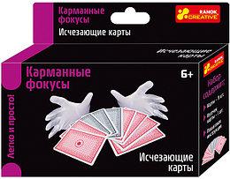 """Ranok 12215005Р Карманные фокусы """"Исчезающие карты"""""""