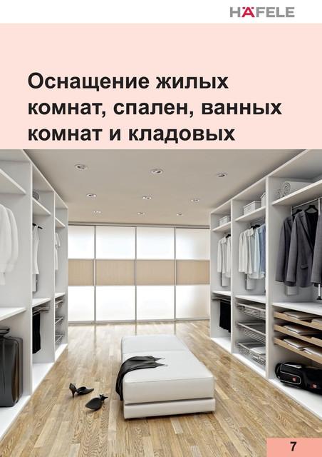 Оснащение жилых комнат, спален, ванных комнат и кладовых