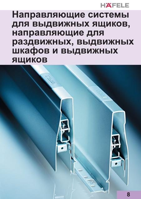Направляющие системы для раздвижных, выдвижных шкафов и выдвижных ящиков