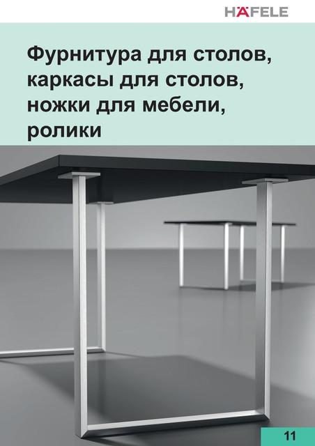 Фурнитура для столов, каркасы для столов, ножки для мебели, ролики