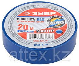 Изолента, ЗУБР Мастер 1234-7, ПВХ, не поддерживающая горение, 6000 В, 19мм х 20м, синяя  1234-7_z01