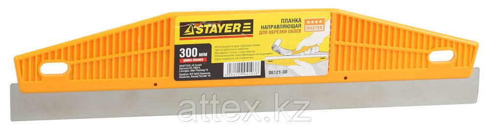 Планка направляющая STAYER для обрезки обоев, нержавеющая сталь, 300мм 06121-30