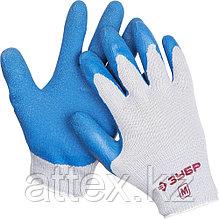 Перчатки трикотажные с латексным покрытием Зубр 11260-M
