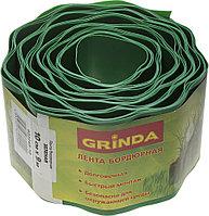 Лента бордюрная Grinda, цвет зеленый, 10см х 9 м 422245-10