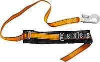 Безлямочный предохранительный пояс СИБИН тип ППАА, материал стропа - лента 11568