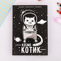Блокнот творческого человека 'Космокотик', мягкая обложка, 11,5 х 16,5 см, 120 листов