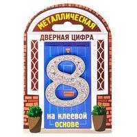 Дверной номер со стразами '8' (серебро), 4,1 х 5 см