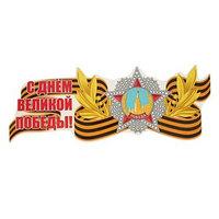 Наклейка на авто 'С Днем Великой Победы! Орден СССР' 475х180мм