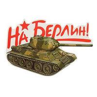 Наклейка на авто 'На Берлин!' 200х250мм, Танк