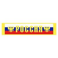 Наклейка на стоп сигнал на заднее стекло Россия (комплект из 10 шт.)