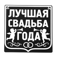 Наклейка на автомобиль 'Лучшая свадьба года' (комплект из 10 шт.)