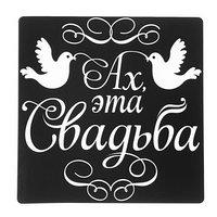 Наклейка на автомобиль 'Ах эта свадьба' (комплект из 10 шт.)