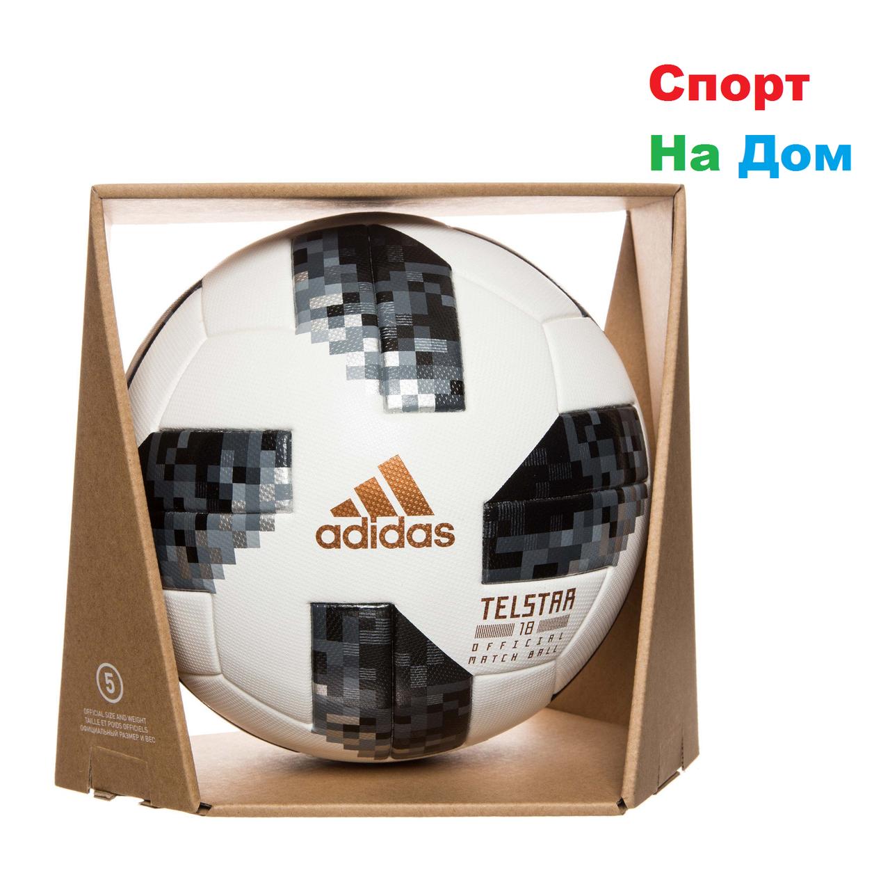"""Футбольный мяч """"Telstar 18"""" ЧМ-2018 ОРИГИНАЛ"""