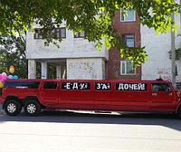Встреча с род.дома на лимузине в Павлодаре, фото 1