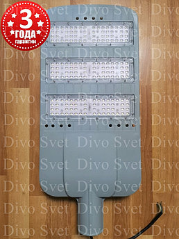 """LED уличный консольный светильник """"Магистральный"""" 150 Ватт. Светодиодный светильник led 150w много диодный."""