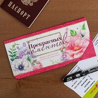 Конверт туристический 'Прекрасных моментов', 21 х 10 см (комплект из 5 шт.)