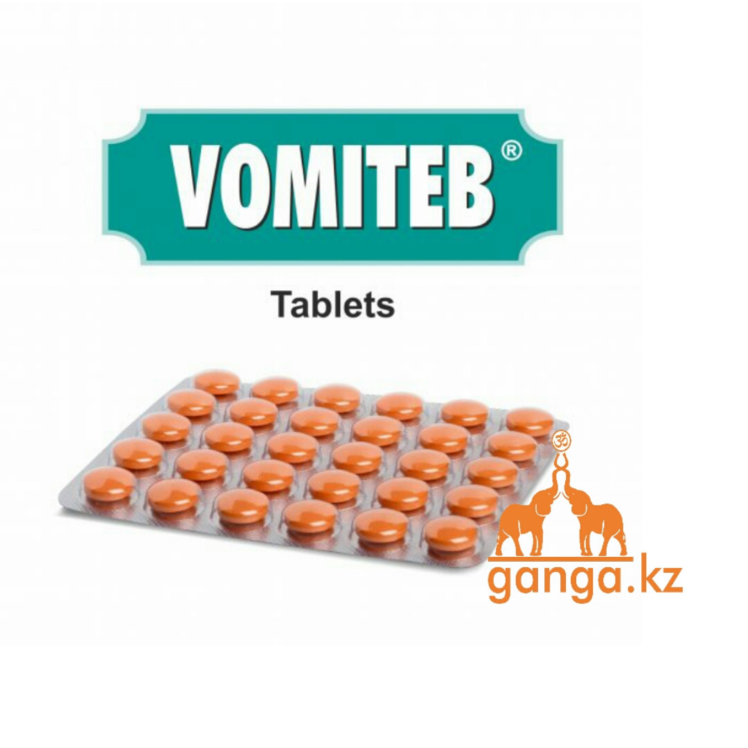 Вомитеб при тошноте и рвоте (Vomiteb CHARAK), 30 таб/1 блистер