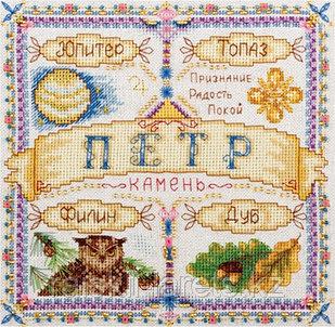 """Набор для вышивания крестиком """"Именной оберег.Петр"""" СО-1520"""