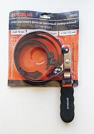 Ключ масляного фильтра, ленточный универсальный    АвтоДело