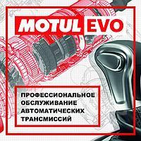 Полная замена жидкости в трансмиссии АКПП, CVT, DSG или DCTF по программе MOTUL EVO, фото 1