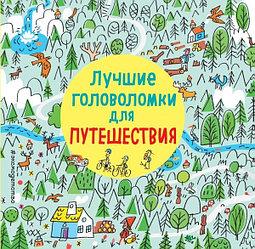 """Книга """"Лучшие головоломки для путешествия"""""""