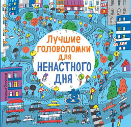 """Книга """"Лучшие головоломки для ненастного дня"""""""