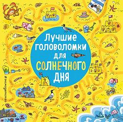 """Книга """"Лучшие головоломки для солнечного дня"""""""