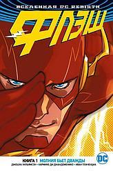 """Комикс """"Флэш. Книга 1. Молния бьет дважды"""", Вселенная DC Rebirth"""