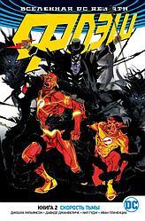 """Комикс """"Флэш. Книга 2. Скорость тьмы"""", Вселенная DC Rebirth"""