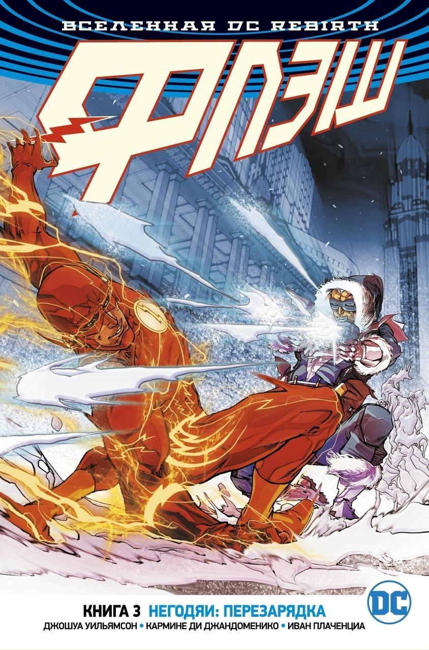 """Комикс """"Флэш. Книга 3. Негодяи: Перезарядка"""", Вселенная DC Rebirth"""