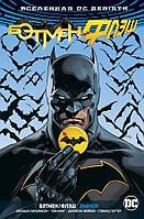 "Комикс ""Бэтмен и Флэш. Значок"" (Обложка Бэтмен), Вселенная DC Rebirth"