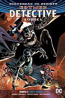 "Комикс ""Бэтмен. Книга 3. Лига Теней"", Вселенная DC Rebirth"
