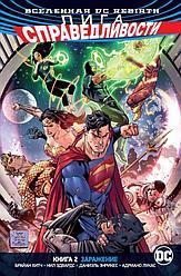 "Комикс ""Лига справедливости. Книга 2. Заражение"", Вселенная DC Rebirth"