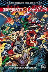 "Комикс ""Лига Справедливости против Отряда Самоубийц"", Вселенная DC Rebirth"