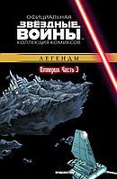 """Комикс """"Звездные войны: Легенды: Империя. Часть 3"""", Том 23"""
