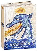 """Детская Книга """"Как приручить дракона"""" Неполная книга драконов"""