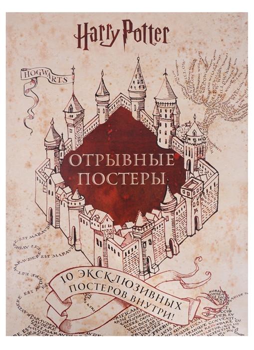 Гарри Поттер. Отрывные постеры (10 эксклюзивных постеров внутри)
