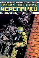 """Комикс """"Подротски мутанты ниндзя черепашки. Монстры, отбросы и безумцы"""". Том 8"""