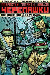 "Комикс ""Подротски мутанты ниндзя черепашки. Постоянство перемен"""