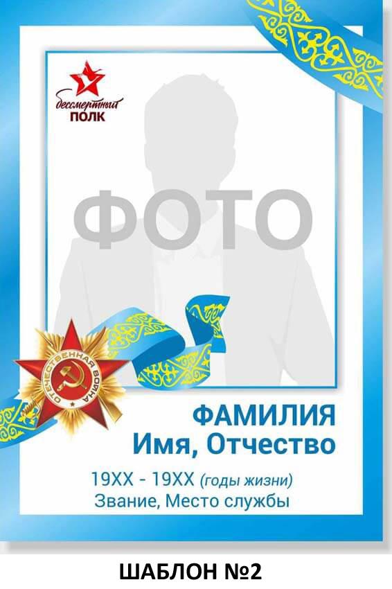 Транспарант Бессмертный полк 2019 Алматы