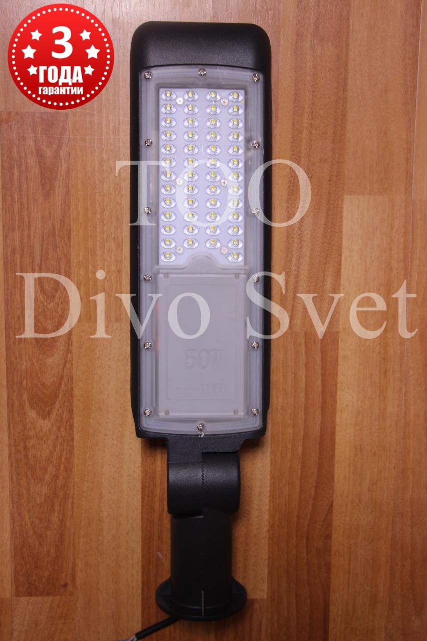 Универсальный консольный уличный светильник 50 W, крепление на трубу и на стену с регулируемым углом наклона
