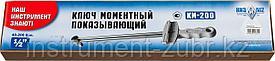 "Ключ динамометрический шкальный КМ-200, 1/2"" 40-200 Нм, НИЗ"