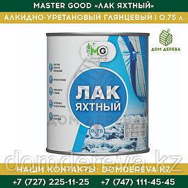 Master Good «Лак яхтный» алкидно-уретановый глянцевый | 0,75 л.