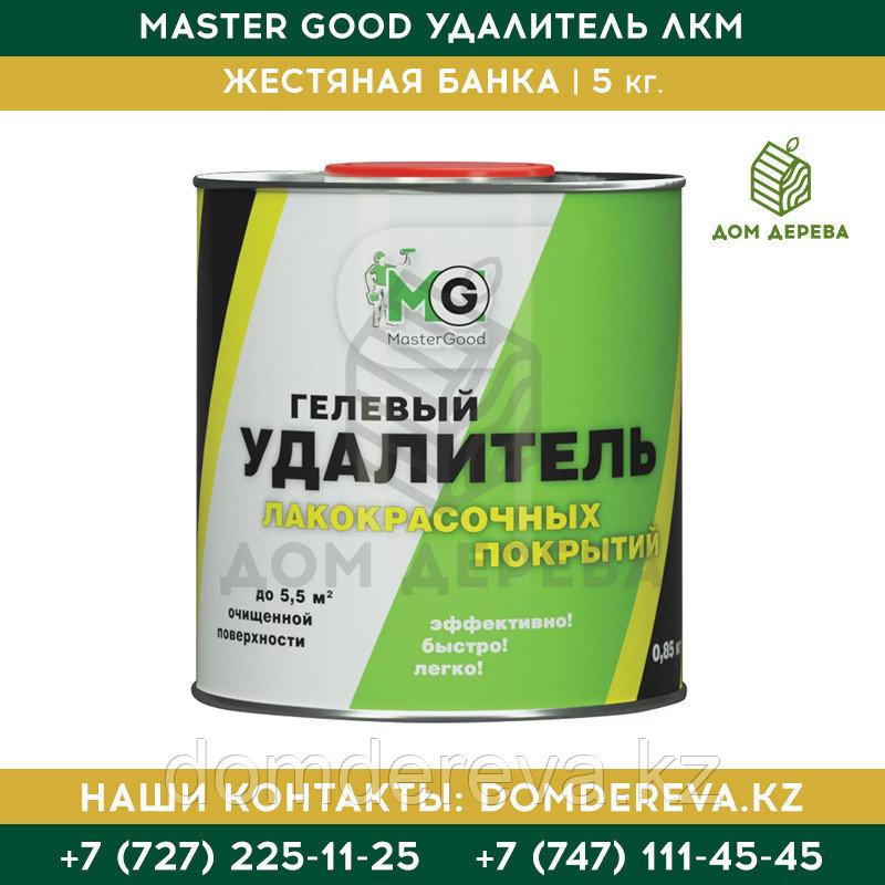 Master Good Удалитель ЛКМ | 0,85 кг.