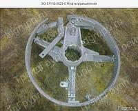 Муфта фрикционнаяЭО-5111Б-0623-0